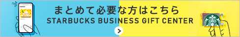 business_gift_center_banner